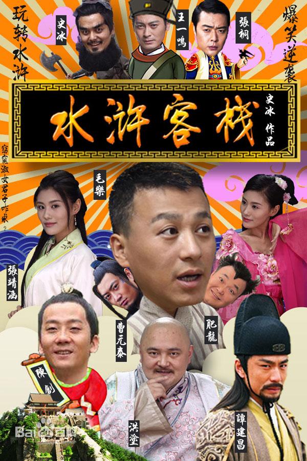 2017最新电影《水浒客栈》喜剧720p.HD国语中字