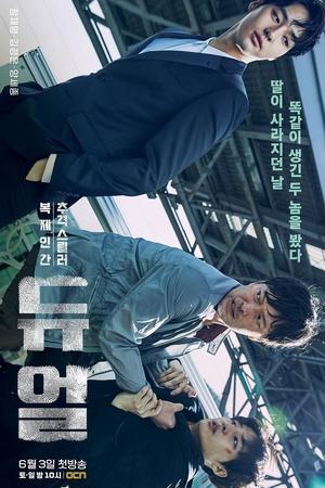 2017最新电影《决斗》韩国动作1080p高清版