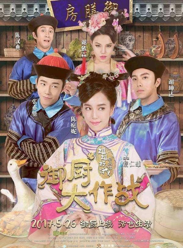 2017最新电影《御厨大作战-姐姐好饿剧场版》剧情720p.HD中英双字