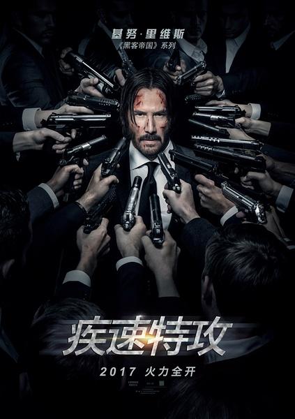 2017最新电影《疾速特攻》动作惊悚720p.HD中英双字