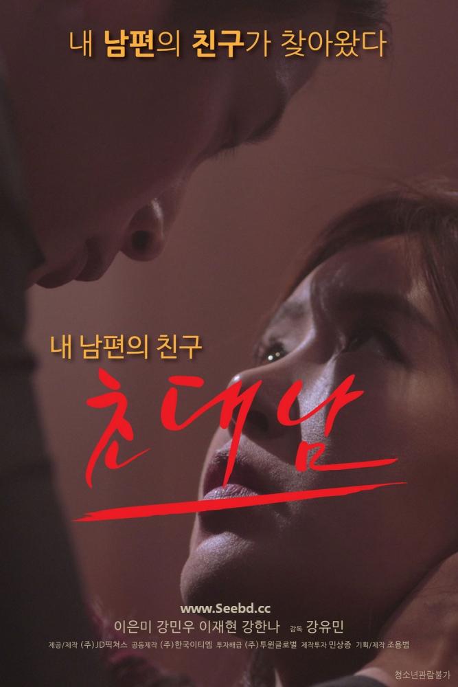 2017最新电影《被邀请的男人.초대남》韩国剧情1080p高清