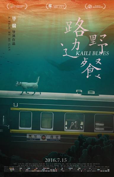 2016最新电影《路边野餐》剧情720p.HD中英双字