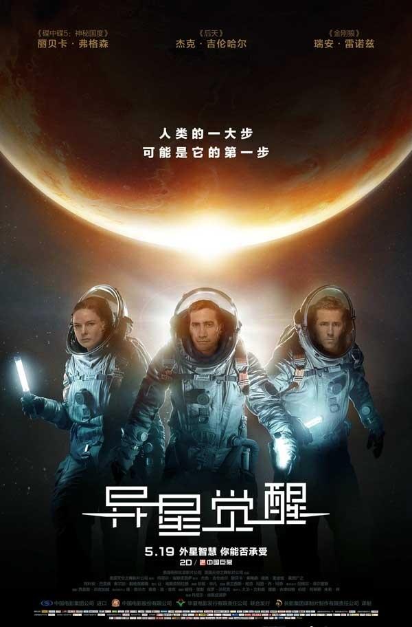 2017最新电影《异星觉醒》1080p 太空 空间站 外星生物硬科幻