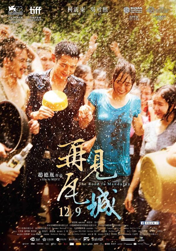 2016最新电影《再见瓦城》爱情剧情720p.HD中字