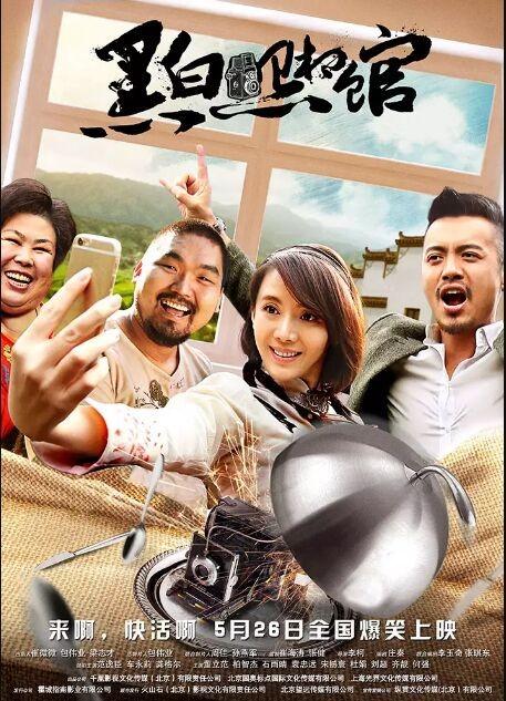 2017最新电影《黑白照相馆》剧情1080p.HD国语中字