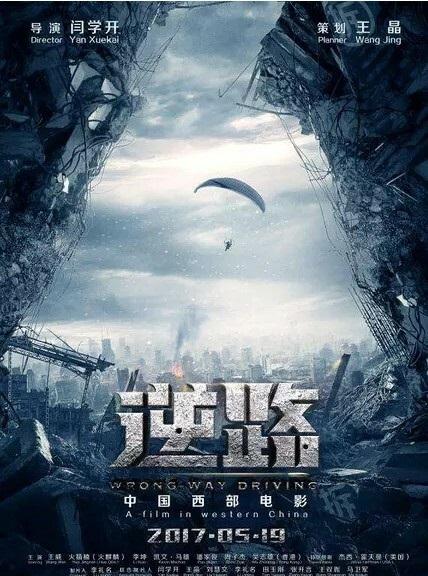 2017最新电影《逆路》动作剧情720p.HD国语中字