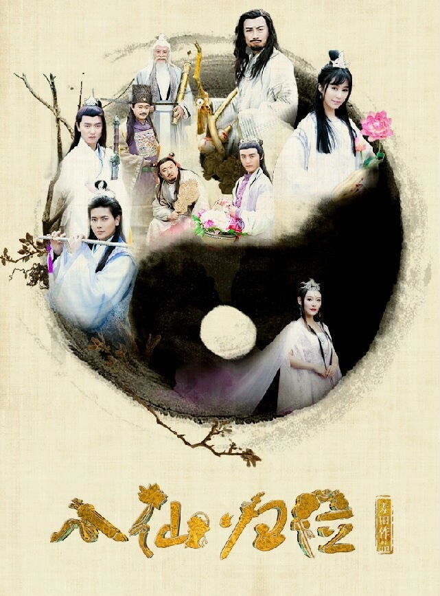 2017最新电影《八仙归位》奇幻剧情1080p.HD国语中字