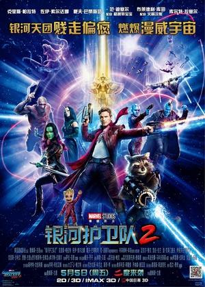 2017最新电影《银河护卫队2》高清TC版迅雷下载