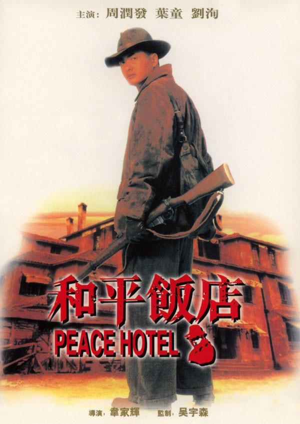 经典电影《和平饭店》HD国粤双语中字