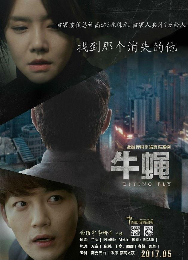 2017最新电影《牛蝇》网盘下载剧情720p.HD中字