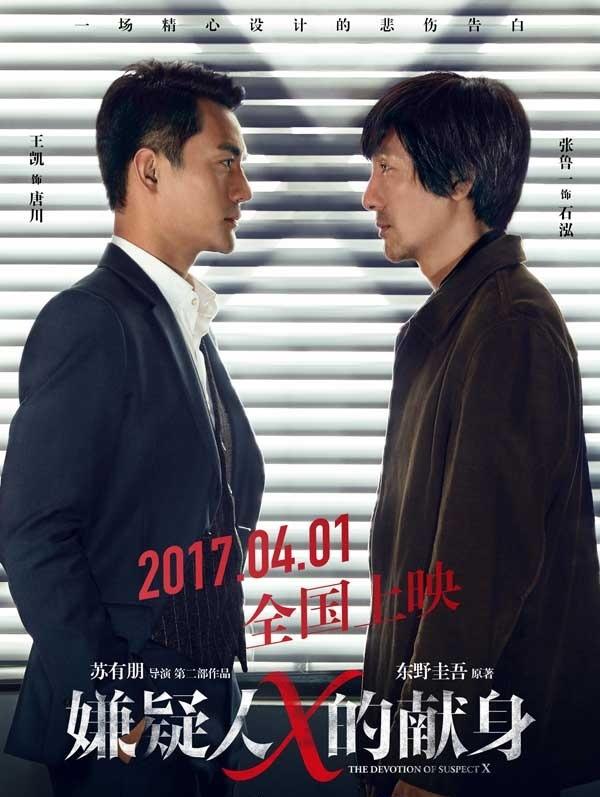 2017最新电影《 嫌疑人X的献身》1080p.HD苏有朋导演 王凯 张鲁一等主演