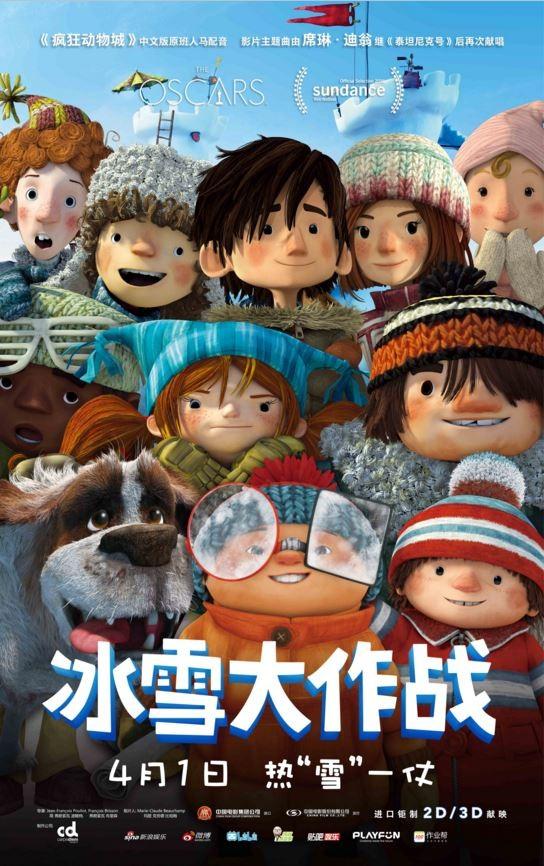 2017最新电影《冰雪大作战》动画1080p.HD中字