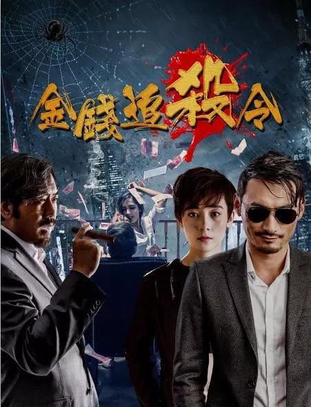 2017最新电影《金钱追杀令》剧情720p.HD国语中字