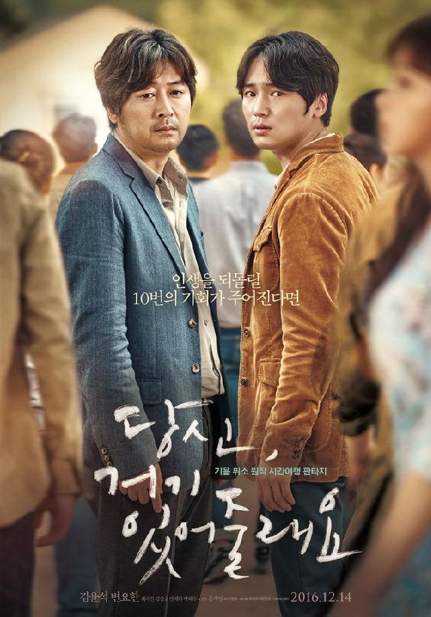 2016最新电影《你会在那里吗》韩国剧情720p.HD中字