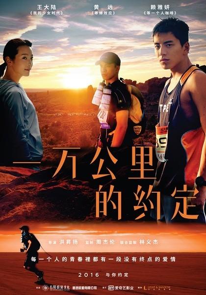 2016最新电影《一万公里的约定》剧情720p.BD国语中字