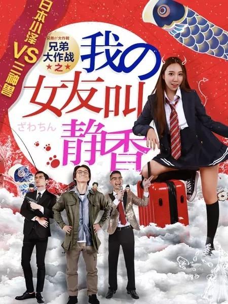 2017最新电影《兄弟大作战之我的女友叫静香》爱情喜剧720p.HD粤语中字
