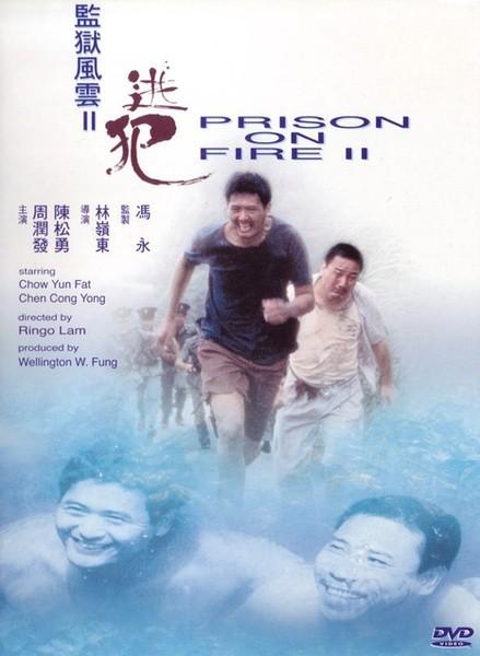 经典电影《监狱风云1-2部》周润发版高清迅雷下载