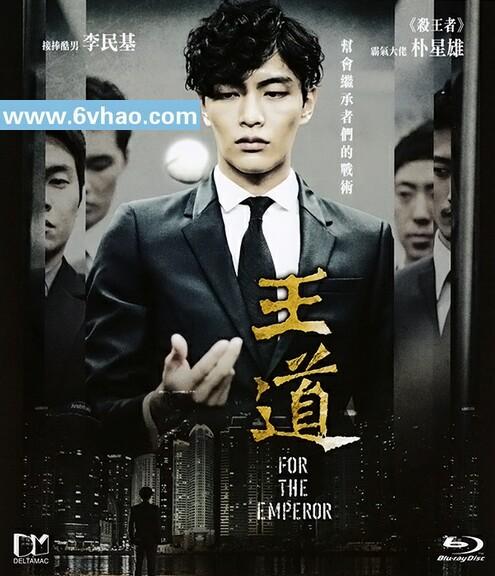 2017最新电影《为了皇帝/王道》韩国动作720p.HD中字