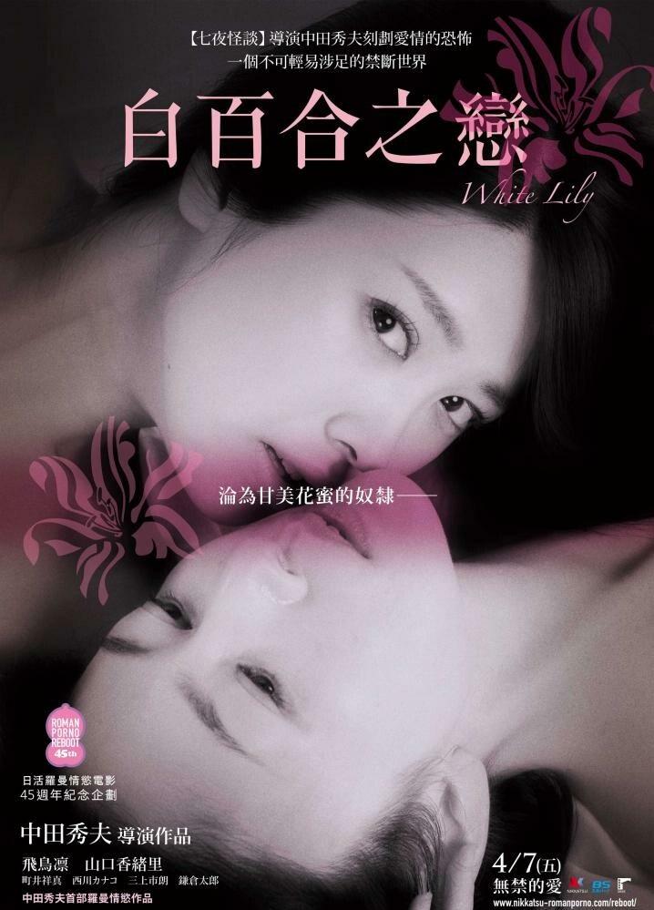 2016最新电影《白百合》剧情720p.HD中字