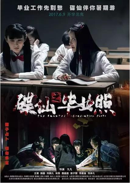 2017最新电影《碟仙之毕业照》恐怖惊悚720p.HD国语中字