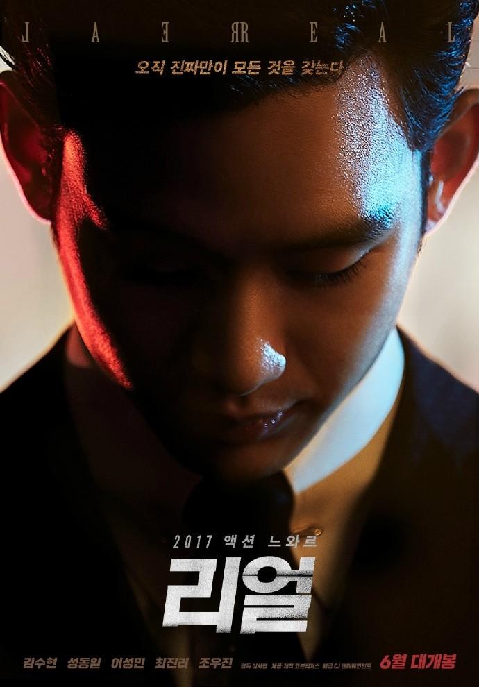 2017最新电影《真实》动作剧情720p.HD中字