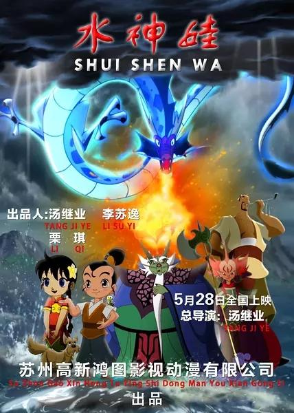 2017最新电影《水神娃》动画720p.HD国语中字