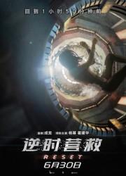 2017最新电影《逆时营救》1080p.HD高清下载