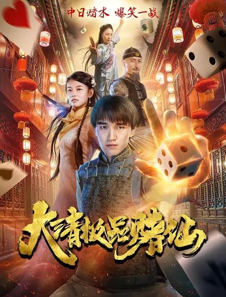 2017最新电影《大清极品赌仙》喜剧剧情720p.HD国语中字