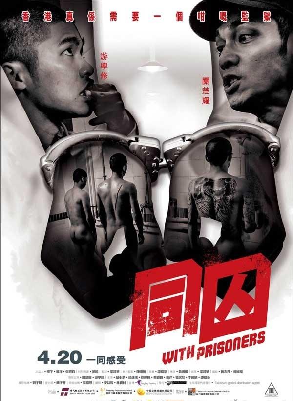 2017最新电影《 同囚》 香港真的需要一座这样的监狱