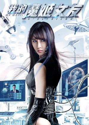 2017最新电影《我的魔姬女友》科幻爱情1080p.HD国语中字