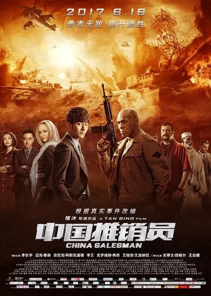 2017最新电影《中国推销员》动作剧情TC国语中字
