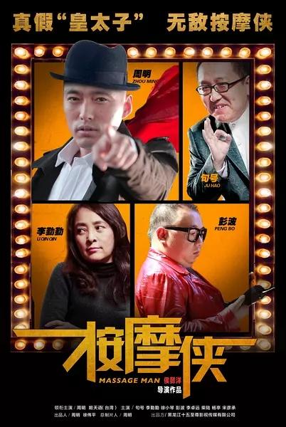 2017最新电影《按摩侠》动作喜剧720p.HD国语中字