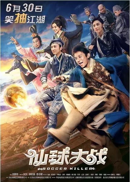 2017最新电影《仙球大战》喜剧1080p.HD国语中字