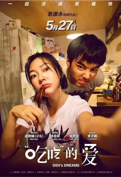 2017最新电影《吃吃的爱》爱情喜剧1080p.HD国语中字