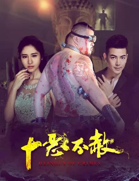 2017最新电影《十恶不赦》剧情720p.HD国语中字