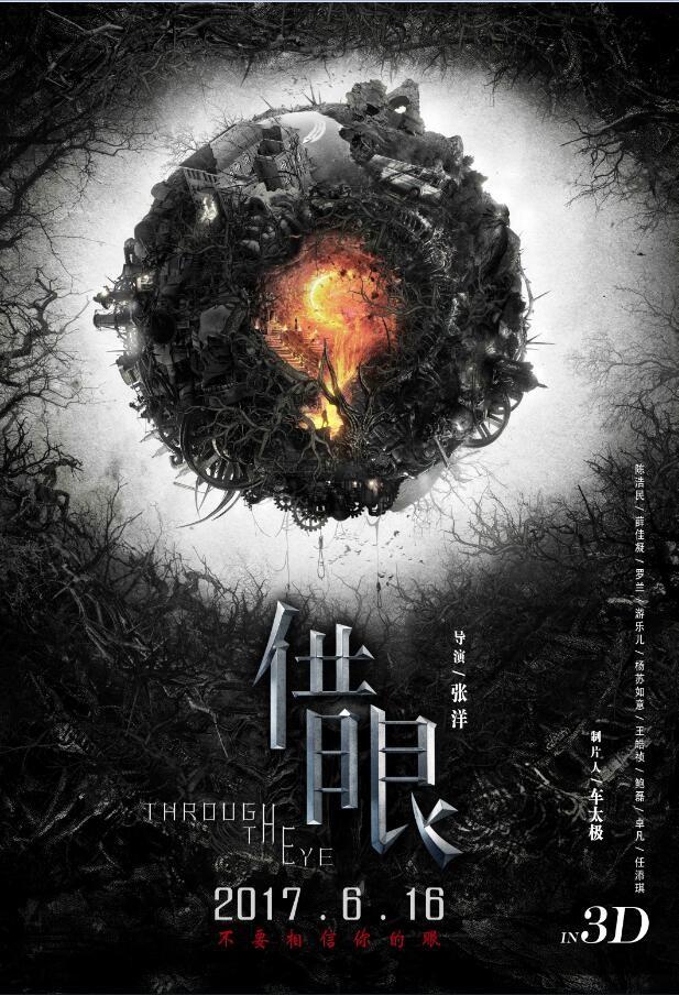 2017最新电影《借眼》惊悚剧情1080p.HD国语中字