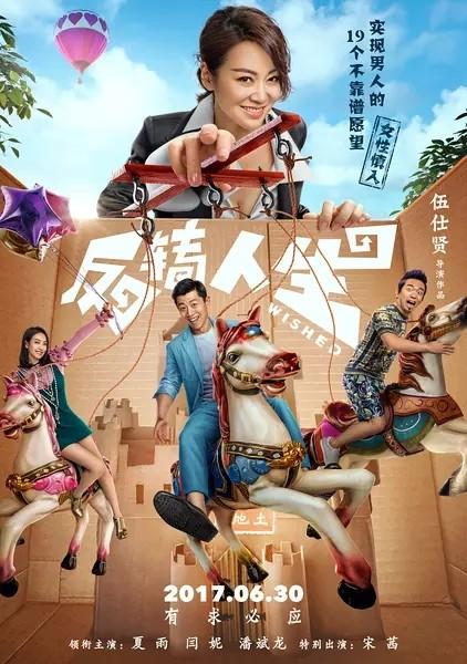 2017最新电影《反转人生》喜剧奇幻TC国语中字