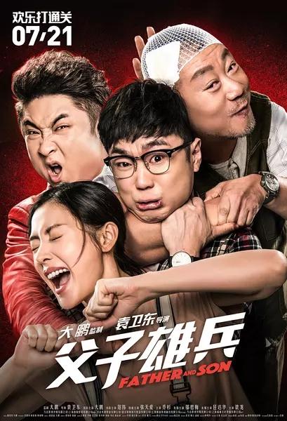 2017喜剧剧情《父子雄兵》TC国语中字