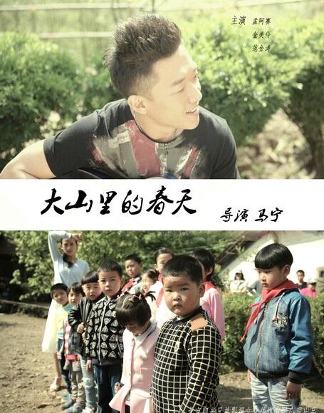 2016经典电影《大山里的春天》剧情1080p.HD国语中字