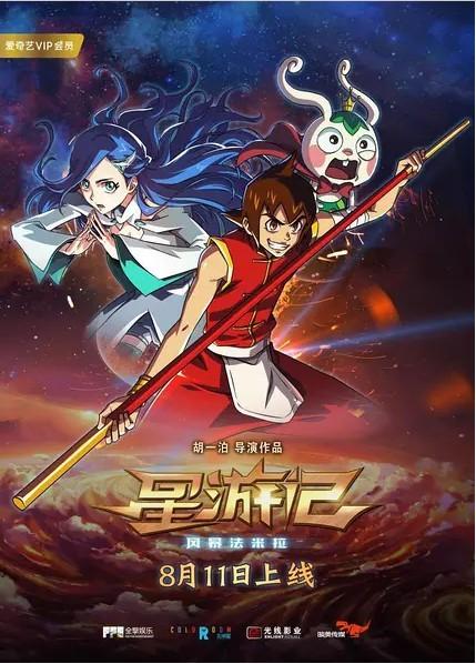 2017最新电影《星游记之风暴法米拉》动画720p.HD国语中字