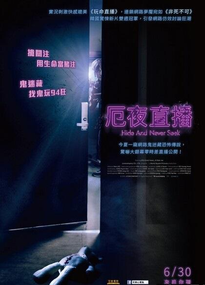 2016恐怖惊悚《一个人的捉迷藏》720p.HD中字