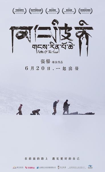 2015年《冈仁波齐》国产7.8分剧情片DVD中字