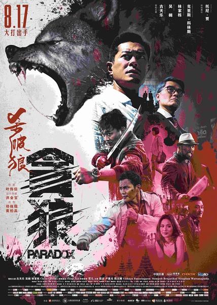 2017最新电影《杀破狼·贪狼》抢先版下载