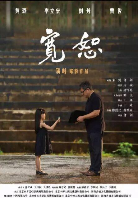 2017剧情《宽恕》1080p.HD国语中字
