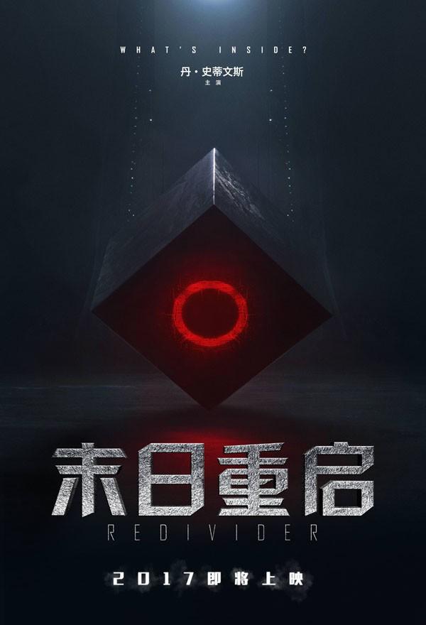 2017最新电影《末日重启》动作科幻1080p.BD中英双字