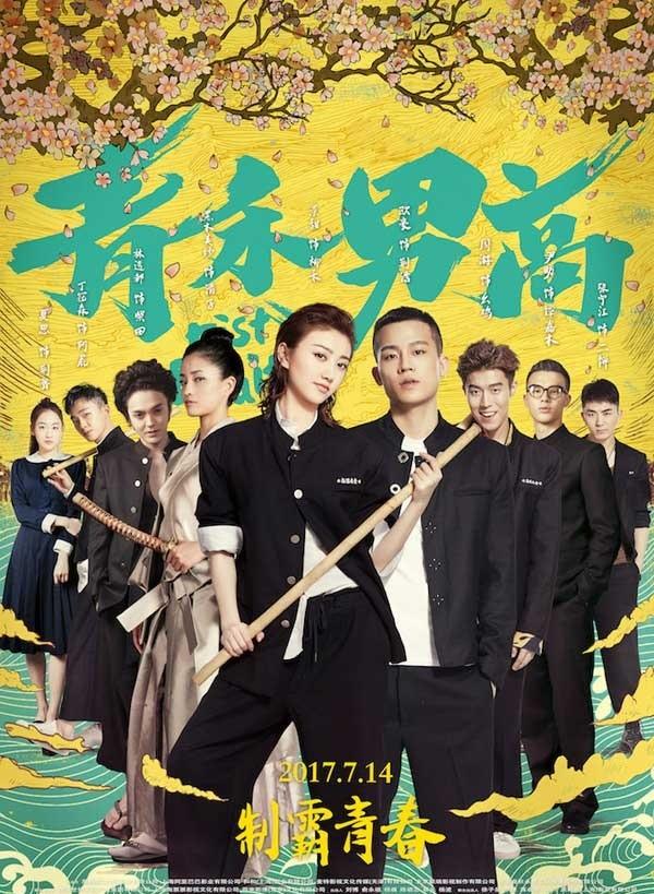 2017最新电影《热血高校之青禾男高》景甜主演BD高清下载