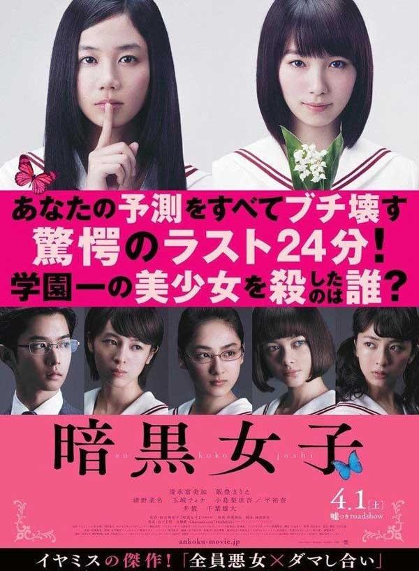 2017最新电影《暗黑女子》改編自秋吉理香子的同名人氣推理小說