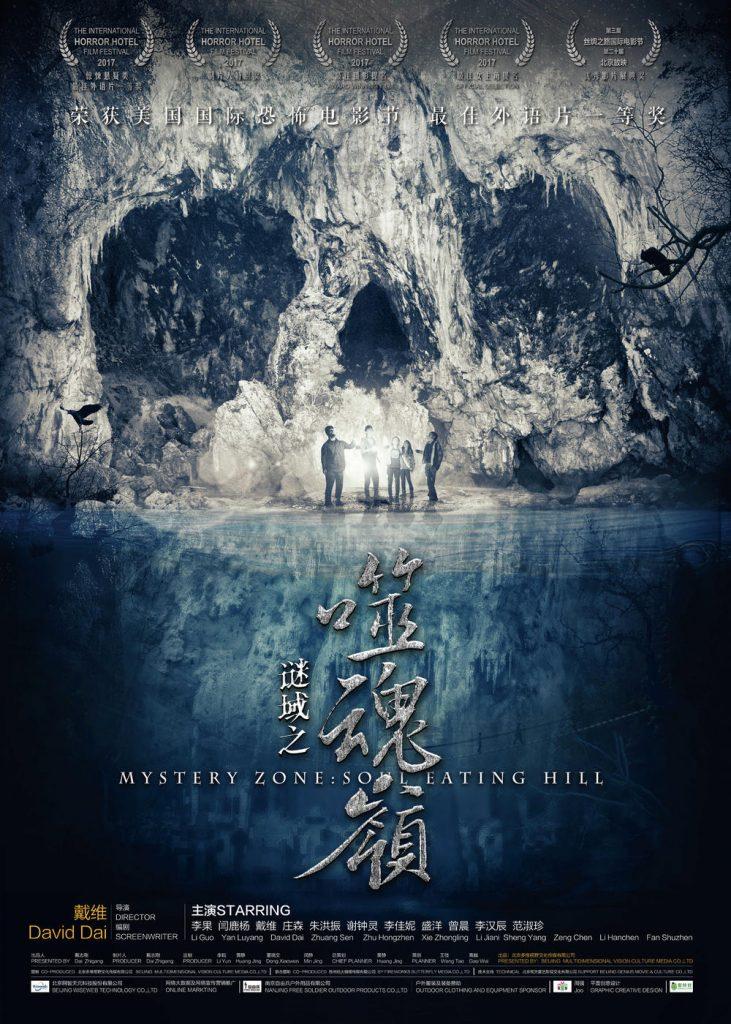 2016惊悚剧情《谜域之噬魂岭》1080p.HD国语中字