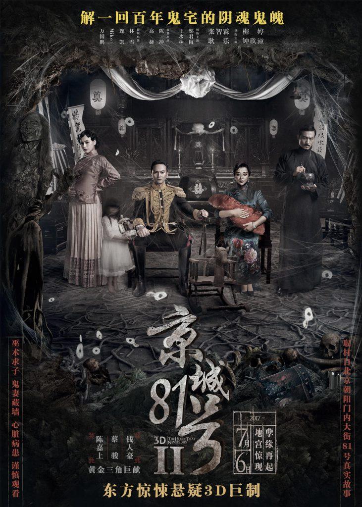 2017惊悚剧情《京城81号2》1080p.HD国语中字