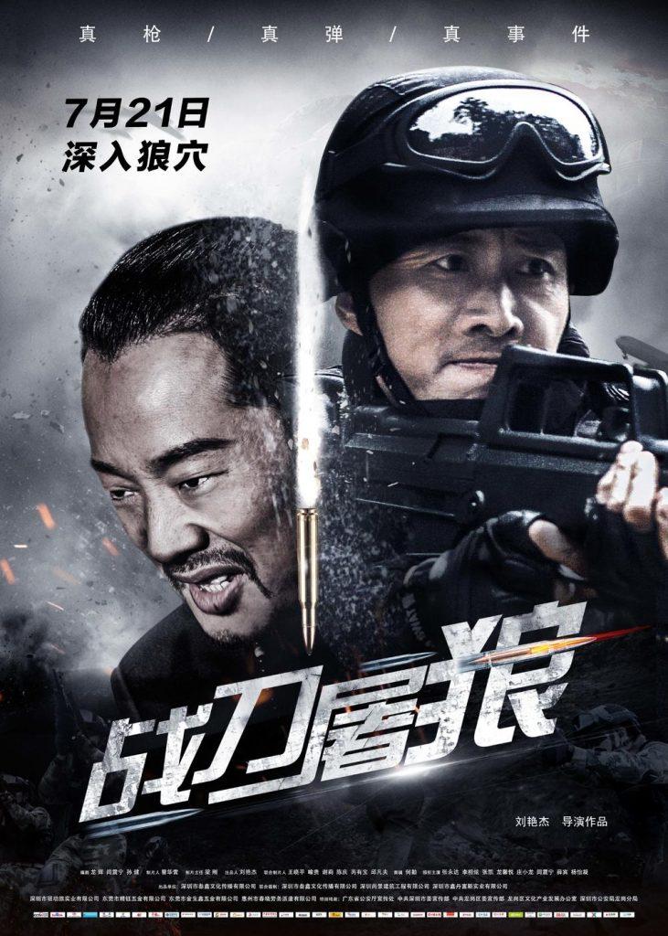 2017动作剧情《战刀屠狼》1080p.HD国语中字